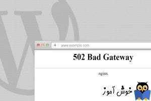 رفع خطای 502 Bad gateway در مرورگر