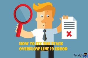 رفع خطای Stack overflow line 20