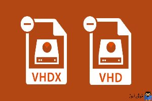 نحوه تبدیل فایل VHDX به VHD و VHD به VHDX با استفاده از دستورات پاورشل ویندوز