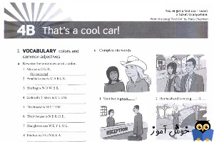 Workbook: 4B That is a cool car