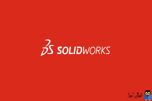 دوره آموزشی مقدماتی نرم افزار SolidWorks - دستورات Extend و Trim در سالیدورکز