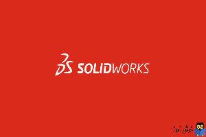 دوره آموزشی مقدماتی نرم افزار SolidWorks - دستور Linear sketch Pattern