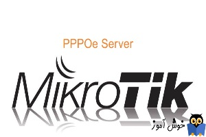 دوره آموزشی mikrotik mtcna - آموزش راه اندازی PPPOe Server