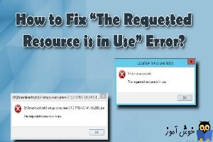 ارور The Requested Resource is in Use چیست و چگونه می توان آن را برطرف کرد؟