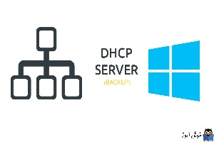 چگونه از DHCP در ویندوز سرور بک آپ تهیه کنیم