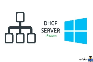 چگونه بک آپ DHCP را در ویندوز سرور Restore کنیم