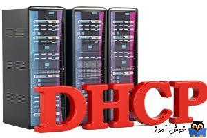 روش نصب DHCP در ویندوز سرور
