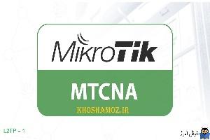 دوره آموزشی mikrotik mtcna - آموزش راه اندازی VPN با پروتکل l2tp - بخش اول