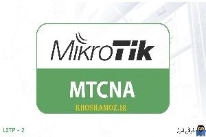 دوره آموزشی mikrotik mtcna - آموزش راه اندازی VPN با پروتکل l2tp - بخش دوم
