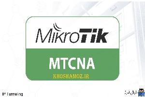 دوره آموزشی mikrotik mtcna - آموزش راه اندازی Site to Site VPN با استفاده از پروتکل IP