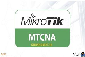 دوره آموزشی mikrotik mtcna - آموزش راه اندازی Site to Site VPN با استفاده از پروتکل EOIP