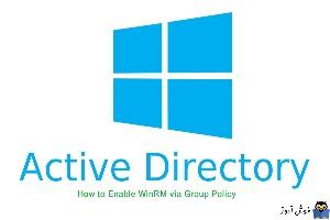 فعال کردن سرویس WinRM روی کامپیوترهای کلاینت از طریق دامین گروپ پالیسی