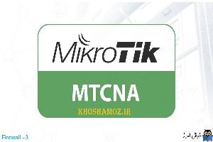 دوره آموزشی mikrotik mtcna - آموزش کار با فایروال Mikrotik Routeros - بخش سوم
