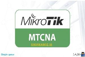 دوره آموزشی mikrotik mtcna - آموزش کار با Simple queue