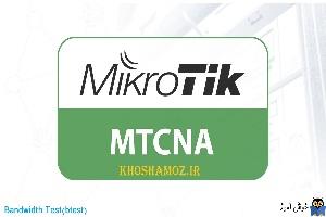 دوره آموزشی mikrotik mtcna - کار با ابزار btest