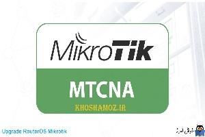 دوره آموزشی mikrotik mtcna - آموزش آپگرید کردن RouterOS میکروتیک