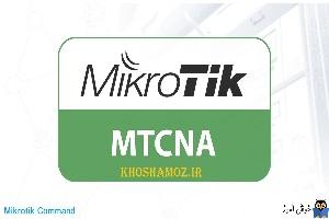 دوره آموزشی mikrotik mtcna - آشنایی با دستورات میکروتیک
