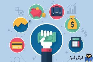 آموزش بستن حسابها و صدور سند اختتامیه در نرم افزار حسابداری راهکار