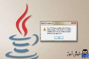 رفع ارور Java Error 1723