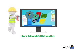 رفع مربوط به فایل FirewallAPI.dll در ویندوز