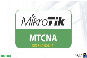 دوره آموزشی mikrotik mtcna -  آموزش MAC Telnet در میکروتیک