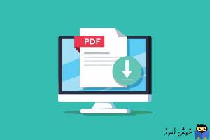 رفع ارور This PDF document might not be displayed correctly هنگام باز کردن فایل های pdf در موزیلا فایرفاکس