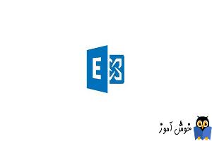 رفع ارور Delivery failed to these recipients در Exchange server