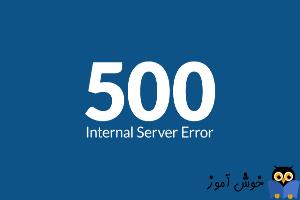 رفع ارور Internal Server Error 500