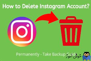 آموزش بک آپ گیری از اطلاعات و حذف دائمی حساب کاربری از اینستاگرام