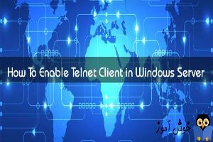 روش های فعال یا غیرفعال کردن Telnet Client در ویندوز سرورهای 2012 و 2016 و 2019