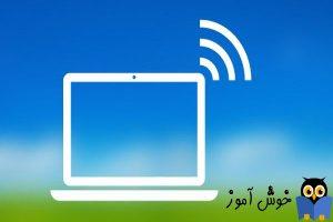 تغییر اولویت اتصال به شبکه وای فای در ویندوز