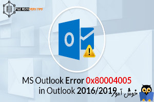 رفع ارور Error 0x80004005, The Operation Failed در Outlook