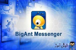 معرفی نرم افزار BigAnt office messenger و پیش نیازهای نصب این برنامه شامل چه مواردی است