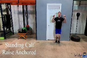 حرکات تمرینی با کش-حرکت Resistance Band Standing Calf Raise