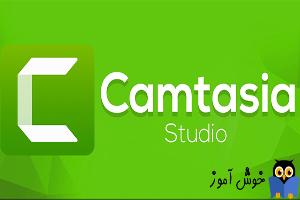 نحوه اکتیو کردن نرم افزار Camtasia 8