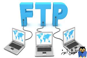 متصل شدن به FTP Server از طریق File Explorer