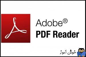 نحوه غیرفعال کردن آپدیت خودکار در Adobe Reader DC
