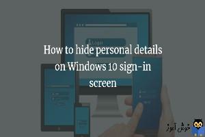 مخفی کردن اطلاعات شخصی در پنجره لاگین ویندوز
