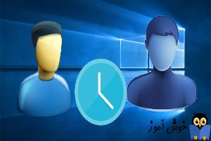 تعیین محدودیت زمانی جهت دسترسی به کامپیوتر برای کاربران