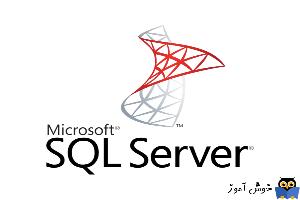نام کاربری که از دیتابیس SQL Server بک آپ تهیه کرده است!