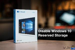 نحوه غیرفعال کردن Reserved Storage در ویندوز 10