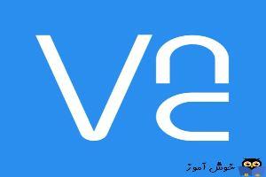 آموزش ریموت با استفاده از نرم افزار VNC- نحوه کپی و یا ایجاد Connection در VNC Viewer