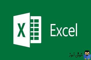 رفع خطای Excel found unreadable content در اکسل