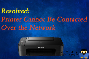 رفع ارور Printer Cannot be Contacted over the Network