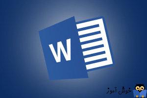 اضافه کردن مخاطبین از Outlook در Word