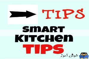 چند ترفند ساده در آسپزخانه