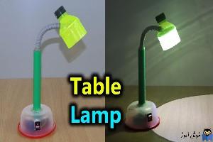 کاردستی- ساخت چراغ مطالعه