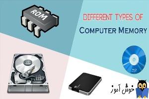 انواع حافظه در کامپیوترها