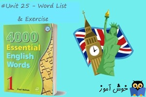 book 4000 essential english words 1 - Unit 25 - Word List & Exercise