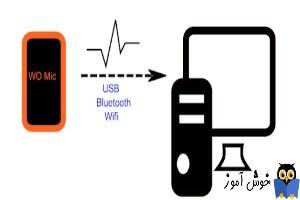 چگونه تلفن همراه خود را میکروفون برای کامپیوتر کنیم